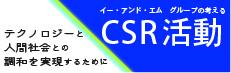イー・アンド・エムグループのCSR活動